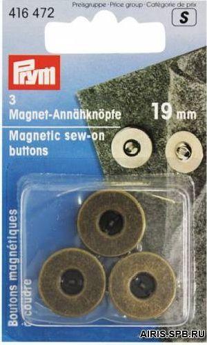 416472 Магнитные пуговицы 19 мм, цв. состаренной латуни *3шт. Prym