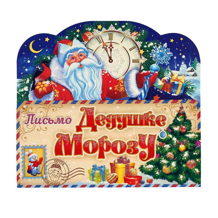 4008832 Письмо Деду Морозу складное 'Дед Мороз с часами'