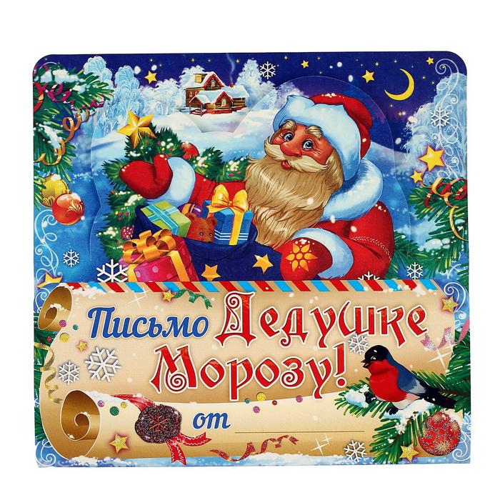 4008831 Письмо Деду Морозу складное 'Дед Мороз с подарками'