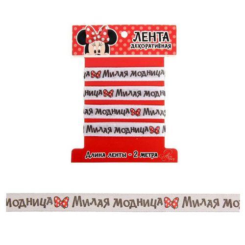 1200094 Лента атласная декоративная текстильная 'Милая модница' Минни Маус,1 см х 2 м