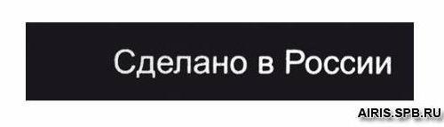 Этикетка 'Сделано в России', черный, 10*50 мм, упак./100 шт.