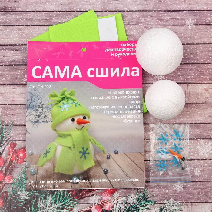 2662945 Набор для создания снеговика салатовый мал СН-002