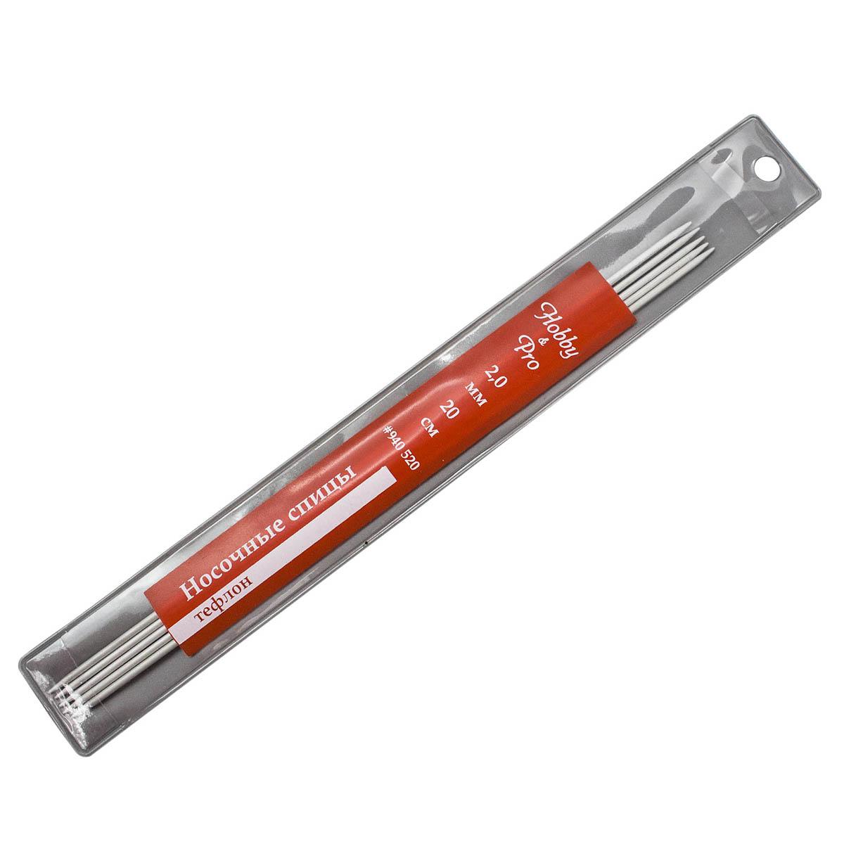 940520 Спицы носочные алюминиевые с покрытием 20см, 2,0мм Hobby&Pro