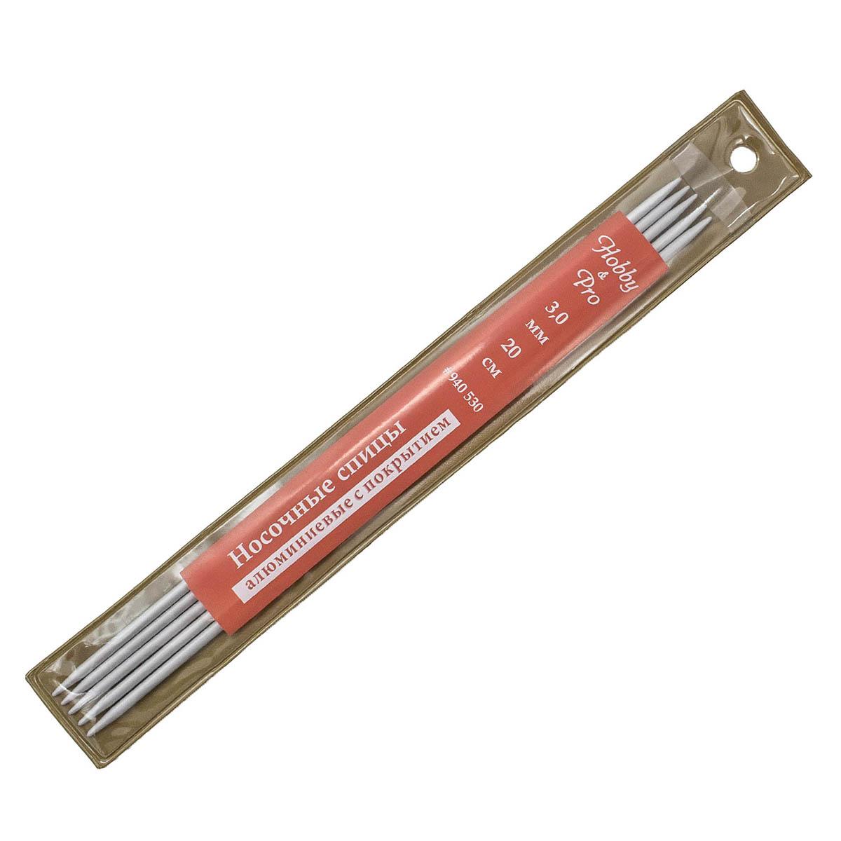 940530 Спицы носочные алюминиевые с покрытием 20см, 3,0мм Hobby&Pro