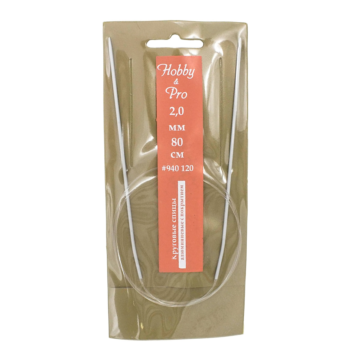 940120 Спицы круговые алюминиевые с покрытием 80см, 2,0мм Hobby&Pro