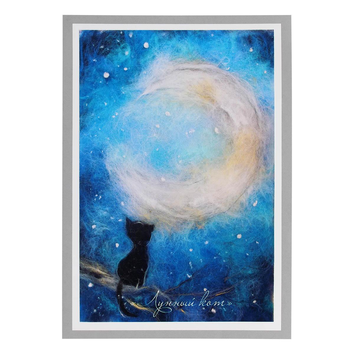 Набор для валяния (живопись цветной шерстью) 'Лунный кот' 21x29,7см (А4)