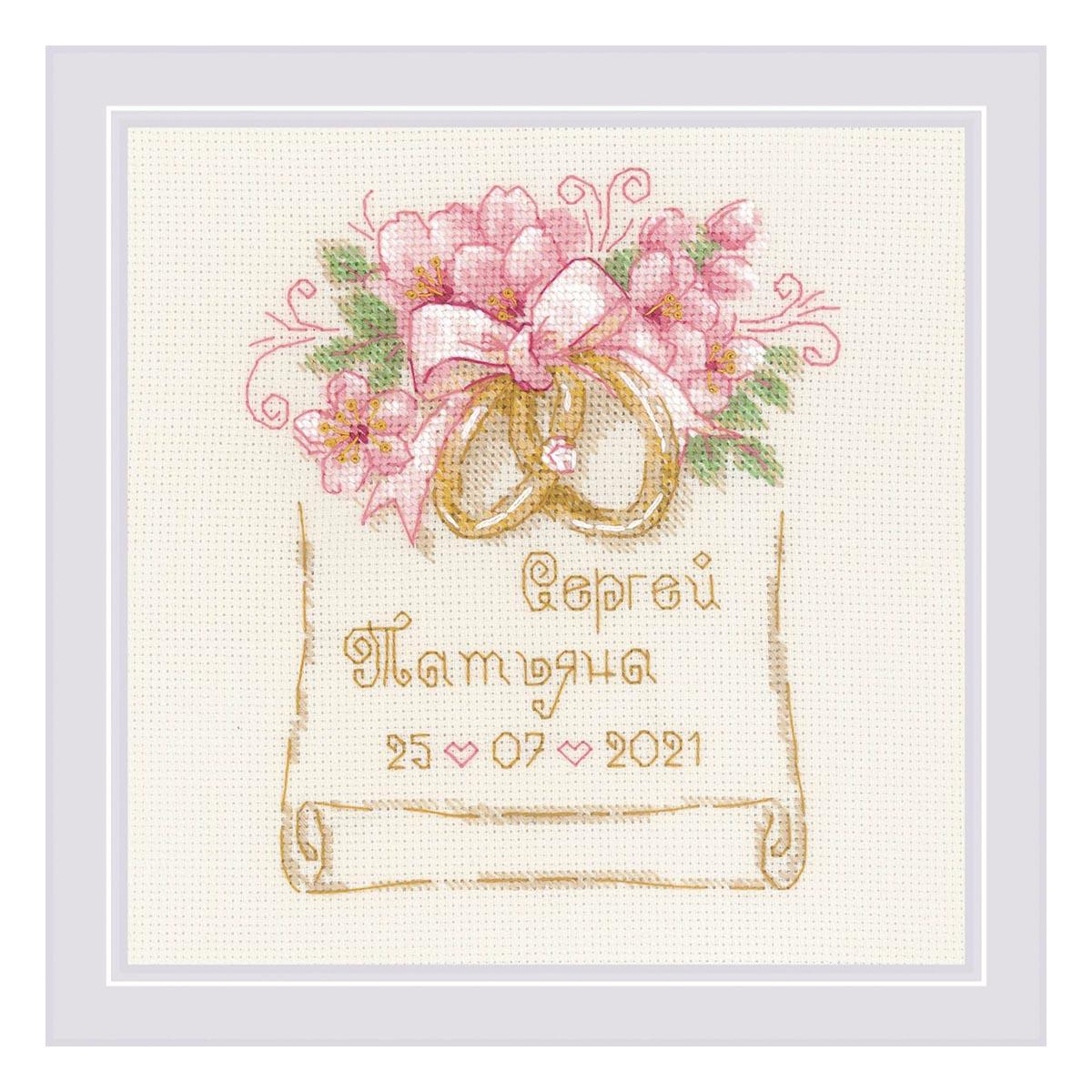 1926 Набор для вышивания Риолис 'Свадебная метрика 'Обручальные кольца'15*15см