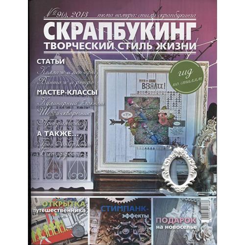 Журнал 'Скрапбукинг' Творческий стиль 2013г.