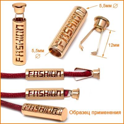 ГУ3876 Наконечник лого Fashion 7*25мм, золото цв.02