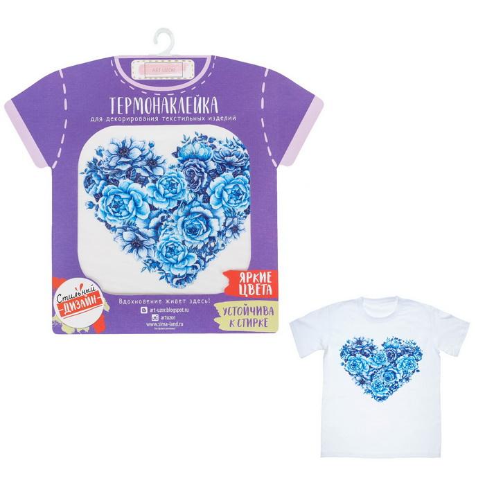 2919876 Термонаклейка для взрослых 'Heart beat', 14*14 см