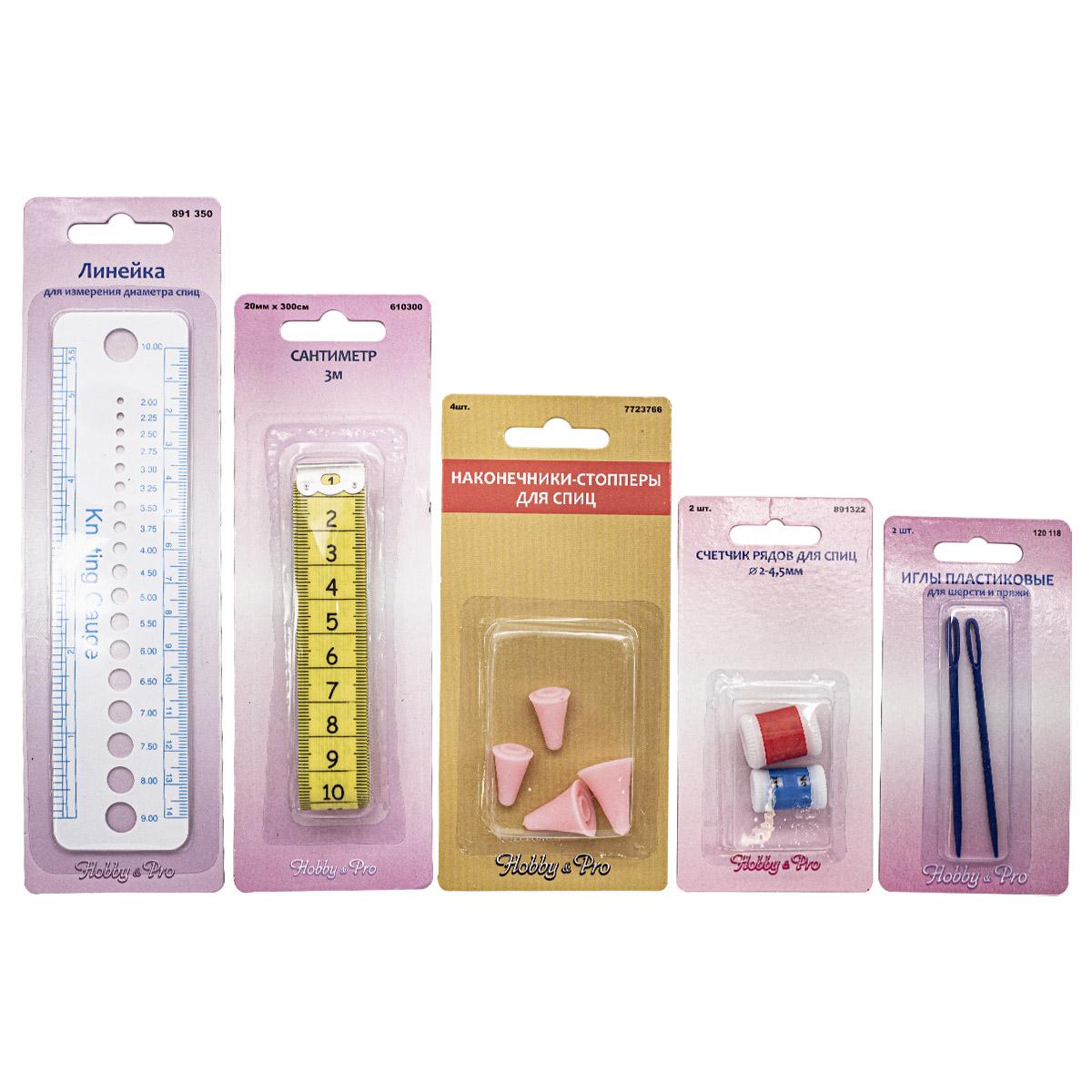 Набор аксессуаров для вязания №2, Hobby&Pro