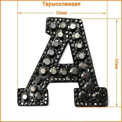 ГУ3430-A Термоаппликация 50*52мм, гематит страз цв.32