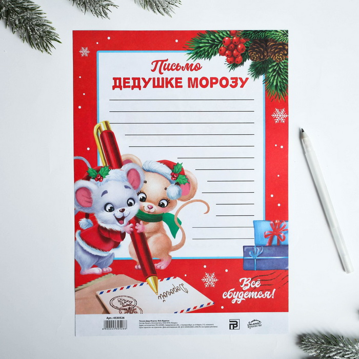 4530526 Письмо Деду Морозу 'Все сбудется'