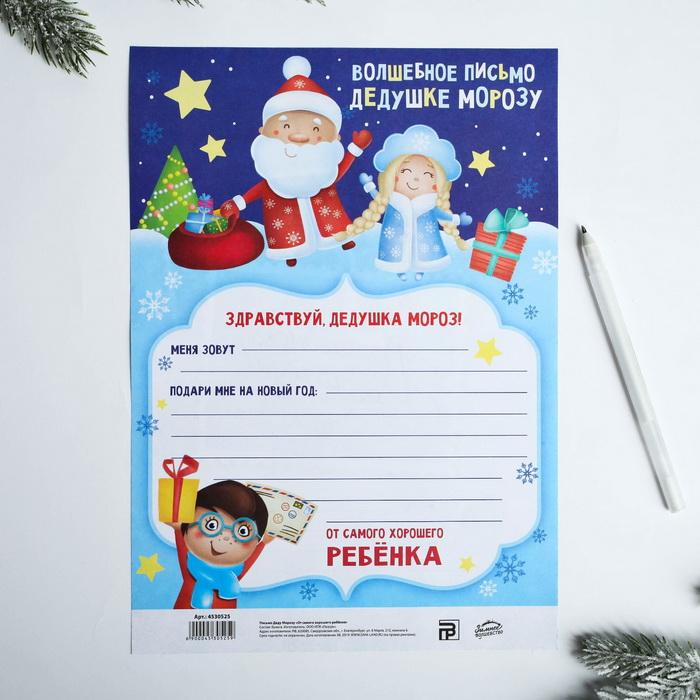 4530525 Письмо Деду Морозу 'От самого хорошего ребенка'