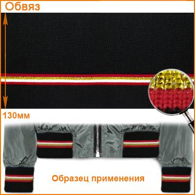 ГД15042 Подвяз трикотажный (100% ПЭ) 13см*125см, черный/красный+золото+белый