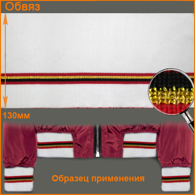 ГД15042 Подвяз трикотажный (100% ПЭ) 13см*125см, белый/красный+золото+черный