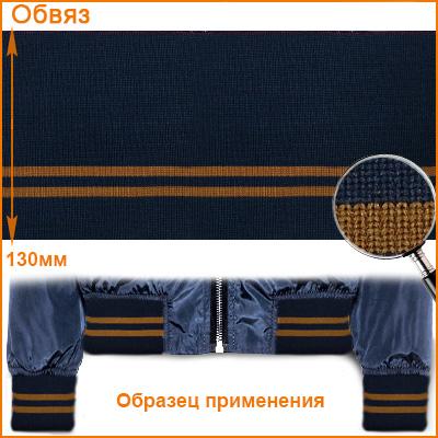ГД15043 Подвяз трикотажный (100% ПЭ) 13см*125см, темно-синий цв.919/горчица цв.857