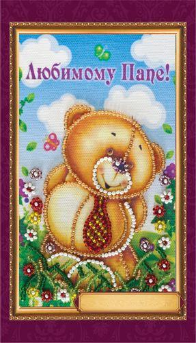 АО-079 Набор-открытка для вышивания 8,4*14см 'Любимому папе-1'