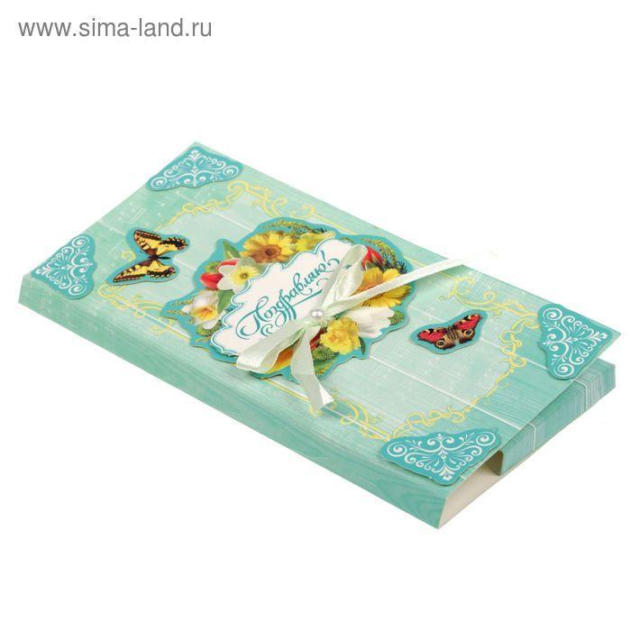 1545237 Набор для создания конверта для шоколадки или денег 'Поздравляю!', 8 х 18 см