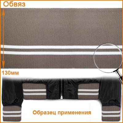 ГД15044 Подвяз трикотажный (100% ПЭ) 13см*125см, капучино цв.810/белый