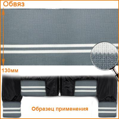 ГД15044 Подвяз трикотажный (100% ПЭ) 13см*125см, серый цв.179/белый