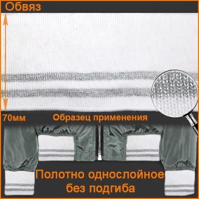 ГД15080 Подвяз трикотажный (100% ПЭ) 7см*80см, белый/серебро