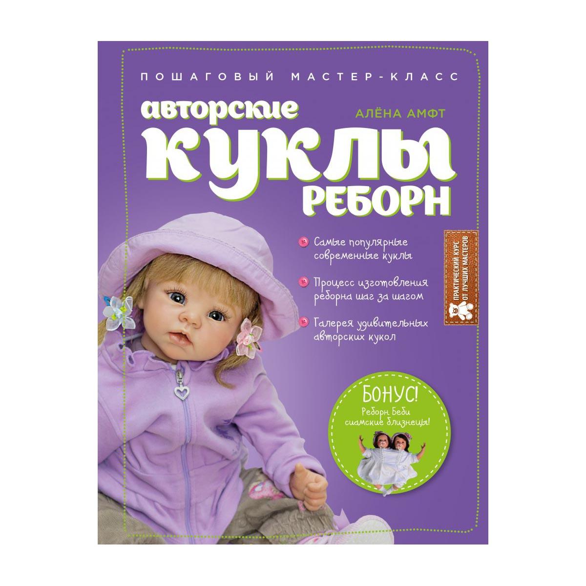 'Авторские куклы Реборн' Пошаговый мастер-класс А. Амфт