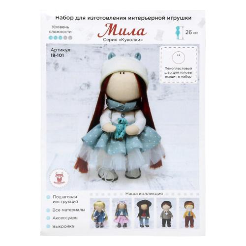 18-101 Набор для изготовления интерьерной игрушки 'Мила' , 26см