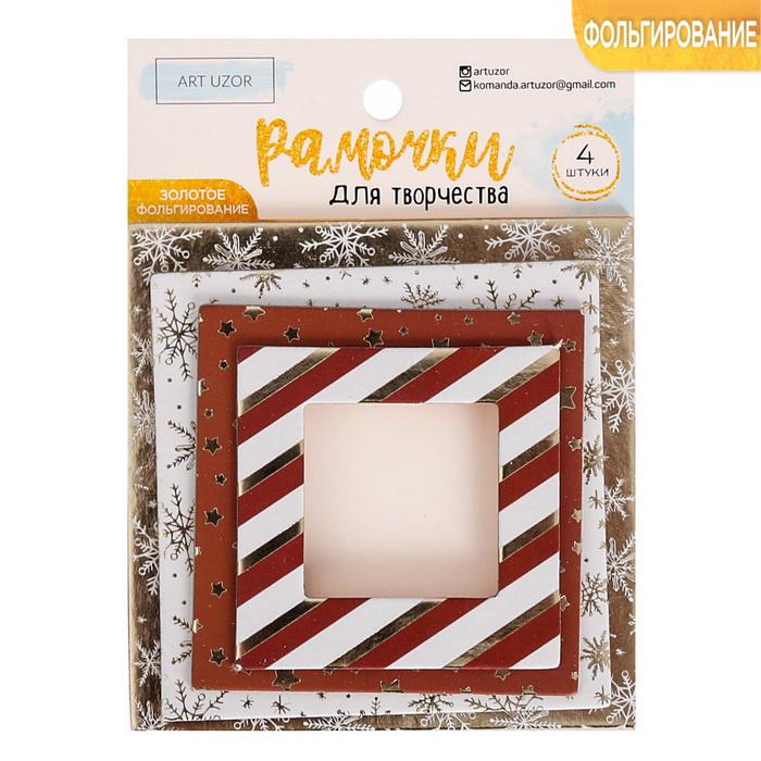 3495026 Рамочки декор. для скрапбукинга с фольгированием «Загадай желание», 8 × 11 см