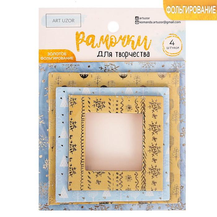3495027 Рамочки декор. для скрапбукинга с фольгированием «Мои зимние сны», 8 × 11 см