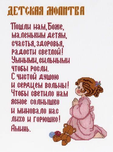1154 Набор для вышивания Alisena 'Молитва девочки', 28*18 см