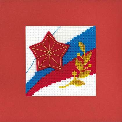 1406АС Набор для вышивания Riolis открытка 'С 23 февраля!', 14*14 см