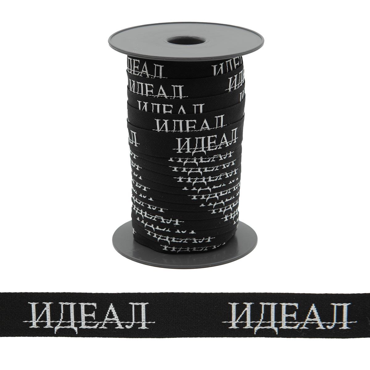 140020 Тесьма жаккардовая 'ИДЕАЛ' 20мм*50м, черный/белый