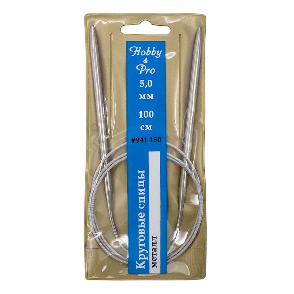 941150 Спицы круговые металл 100см, 5,0мм Hobby&Pro