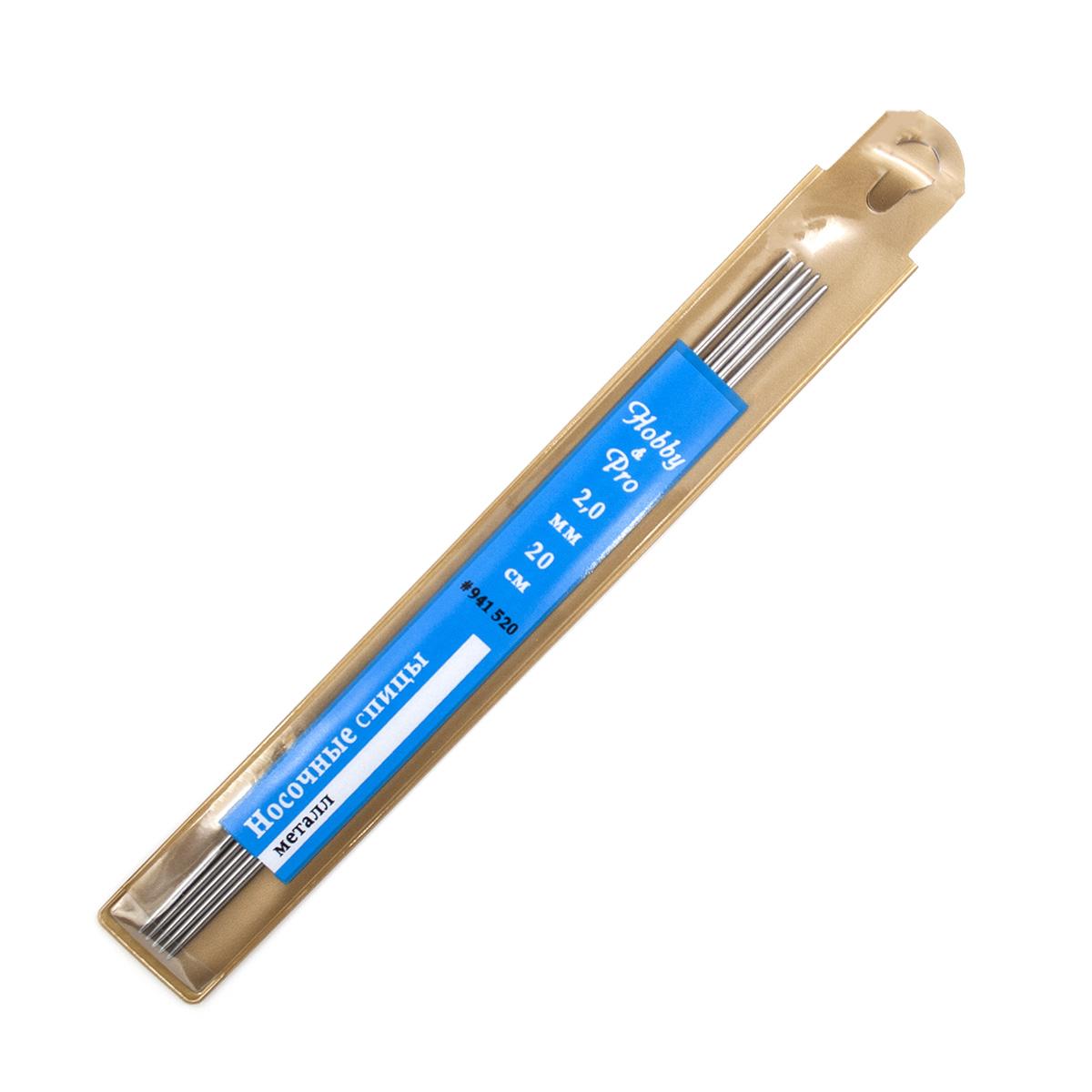 941520 Спицы носочные металл 20см, 2,0мм Hobby&Pro