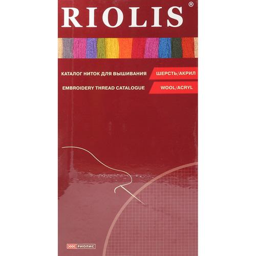 Карта цветов (мулине) шерсть 'Риолис' для выбора цвета