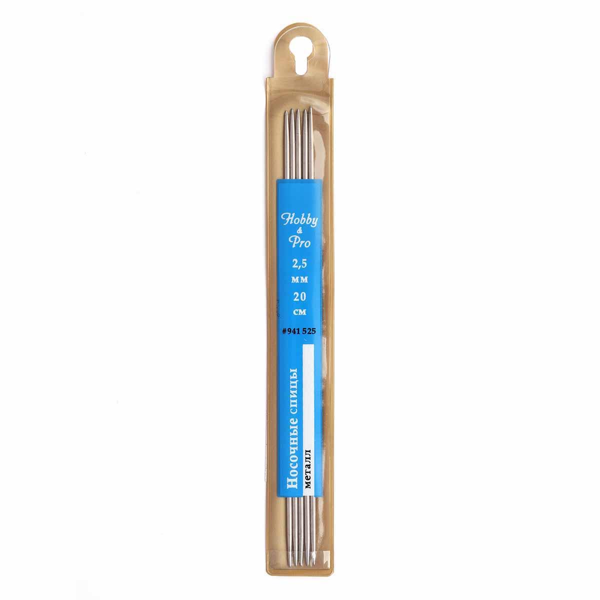 941525 Спицы носочные металл 20см, 2,5мм Hobby&Pro