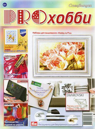 Журнал 'PRO хобби'