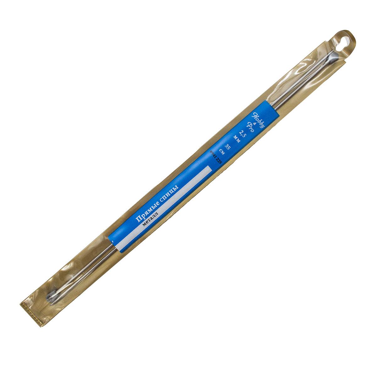 941225 Спицы прямые металл 35см, 2,5мм Hobby&Pro