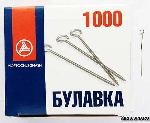 Булавки портновские БП1-30