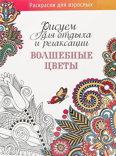 Волшебные цветы: Рисуем для отдыха и релаксации