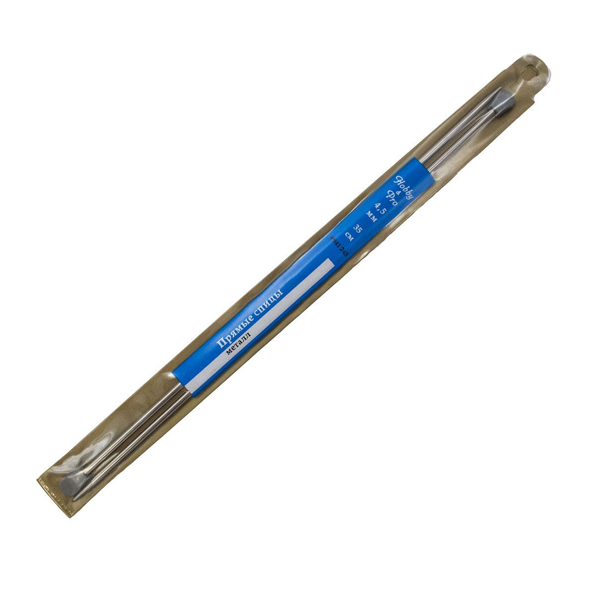 941245 Спицы прямые металл 35см, 4,5мм Hobby&Pro