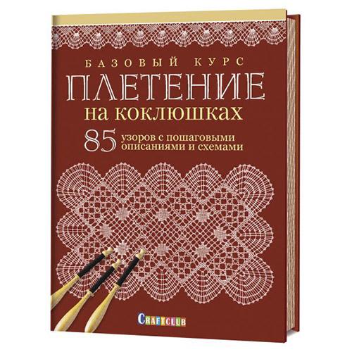 Книга. Базовый курс. Плетение на коклюшках. 85 узоров с пошаг. опис. и схем. ISBN 978-5-91906-956-0