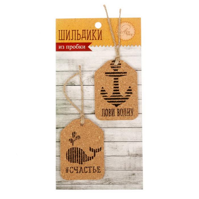 1778431 Набор декоративных шильдиков 'Лови волну' (2 шт)