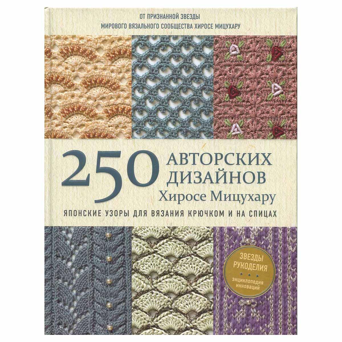 Брошюра 250 японских узоров для вязания крючком и на спицах Х.Мицухару.