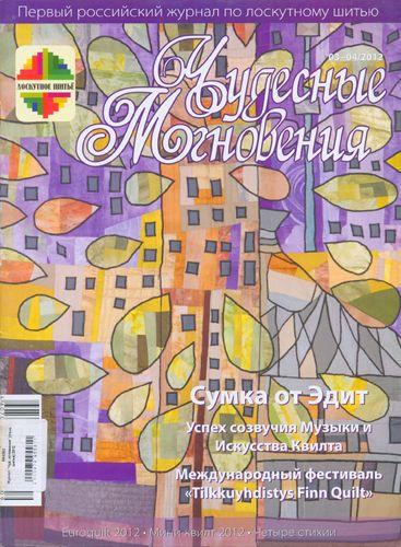 Журнал 'Чуд. мгновения' (лоск. шитье) 2012