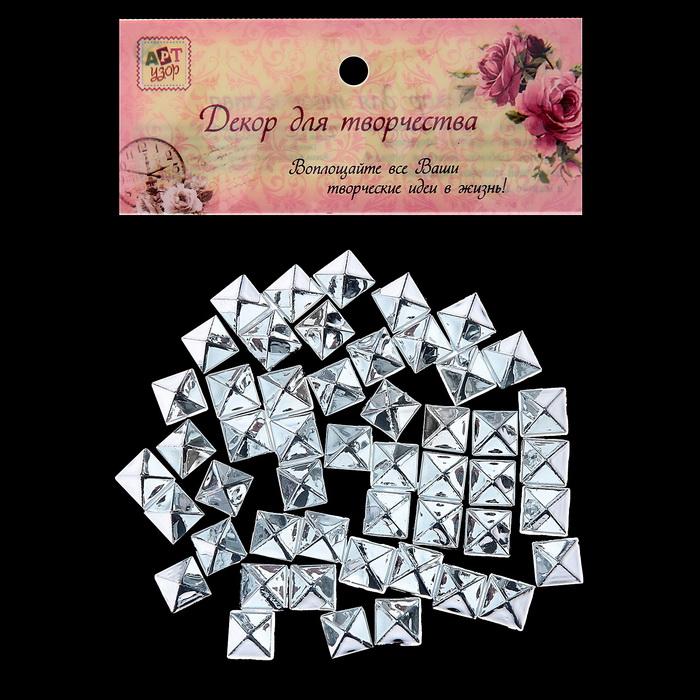 3531309 Украшение 'Шипы квадрат' серебро набор 50 шт 0,8х0,8 см
