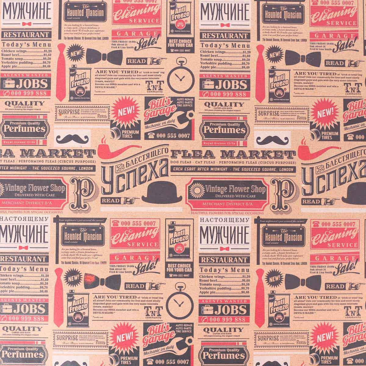 2791548 Бумага упаковочная крафтовая «Газетные вырезки», 50*70 см