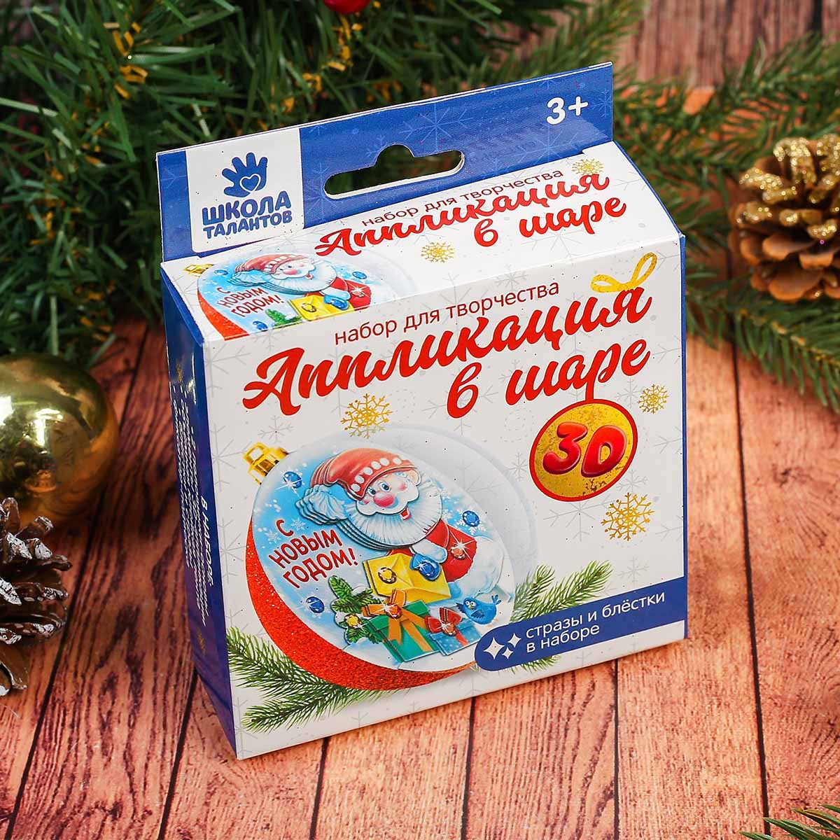 1385768 Набор для творчества: аппликация в шаре 'Дед Мороз с подарками'