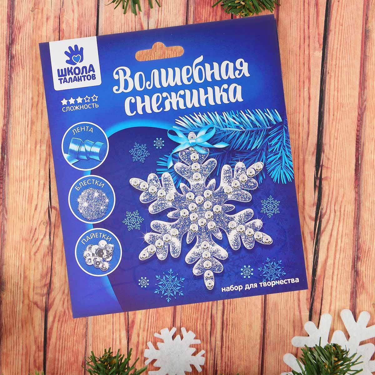 1390474 Набор для творчества 'Волшебная снежинка' №3
